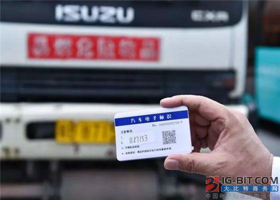 政府、资本双推动 汽车电子标识将冲击车牌识别市场