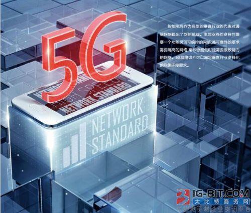 中国电信、国家电网和华为联合发布业界首个5G电力切片产业报告