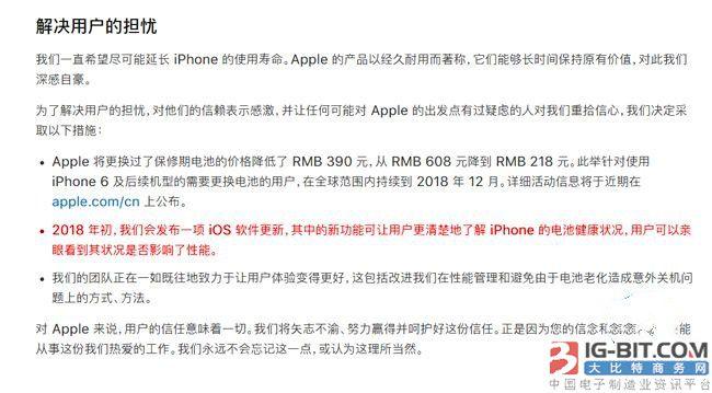 苹果将为iPhone加入性能调节开关,下个系统更新中有望搭载