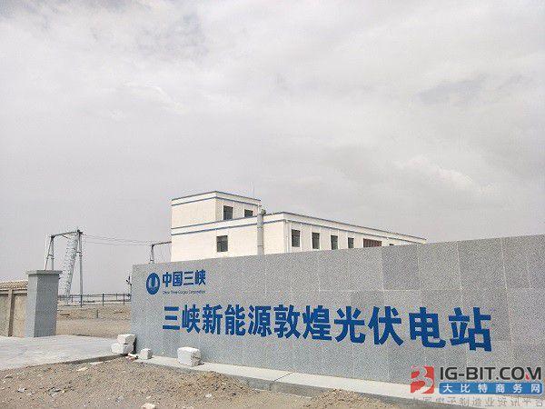 科华恒盛助力中国三峡建设打造敦煌光伏电站 在戈壁中建起蓝色腹地