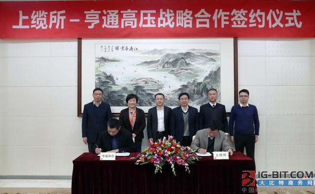 亨通与上海电缆研究所有限公司签署战略合作协议