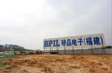 矽品集成电路封测项目开工 将建成国际先进封装测试基地