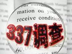 """美国国际贸易委员会启动""""337""""调查:三星联想华硕等涉案"""