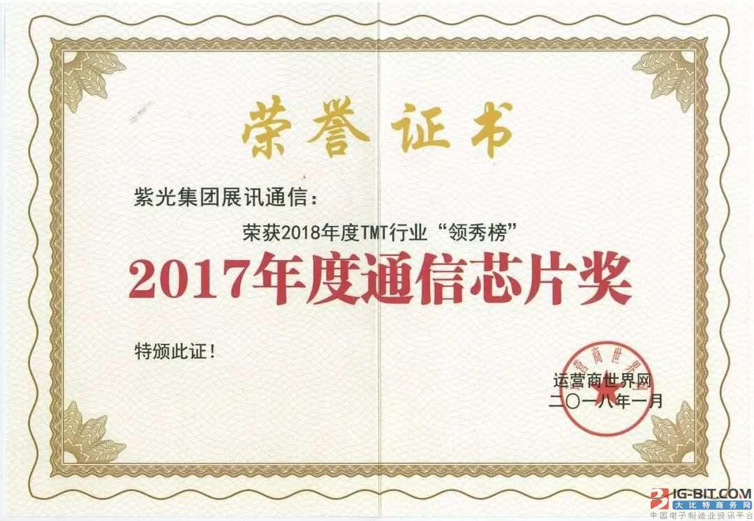 """紫光旗下展讯荣获TMT行业""""领秀榜""""2017年度通信芯片奖"""