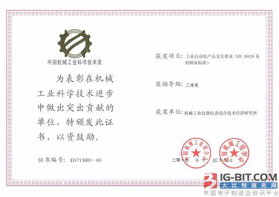 仪综所工业自动化产品安全要求获机械工业科学技术二等奖