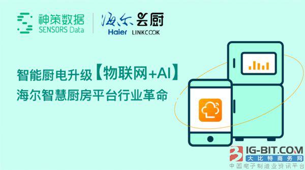 """海尔智慧厨房平台与神策数据签约 """"物联网 + AI""""面临三大挑战"""