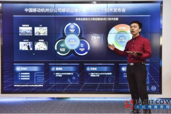 中国移动浙江公司率先布局MEC技术