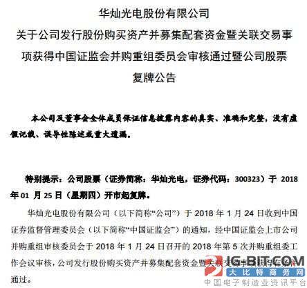 华灿光电收购美新半导体过会 国内首个MEMS领域并购即将完成