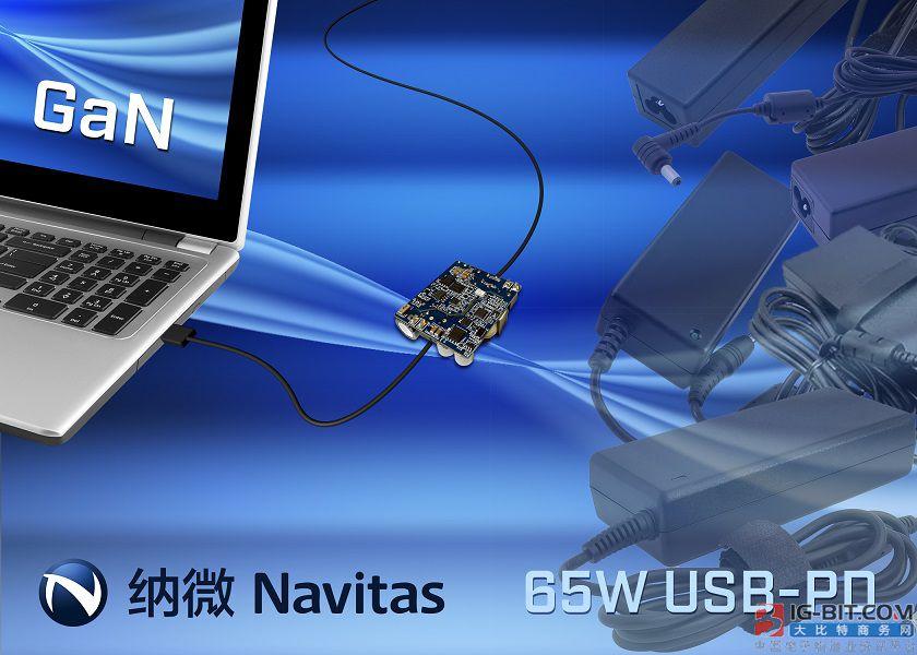 纳微半导体将在中国台湾的电源设计技术论坛活动上 展示GaN功率IC带来的革新性效能