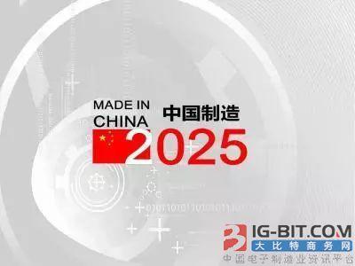 《中国制造2025》新路线图发布 新能源车要入世界先进行列