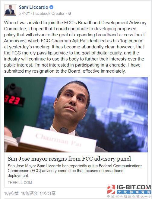 圣何塞市长退出FCC宽带委员会:怒批其被电信企业把持