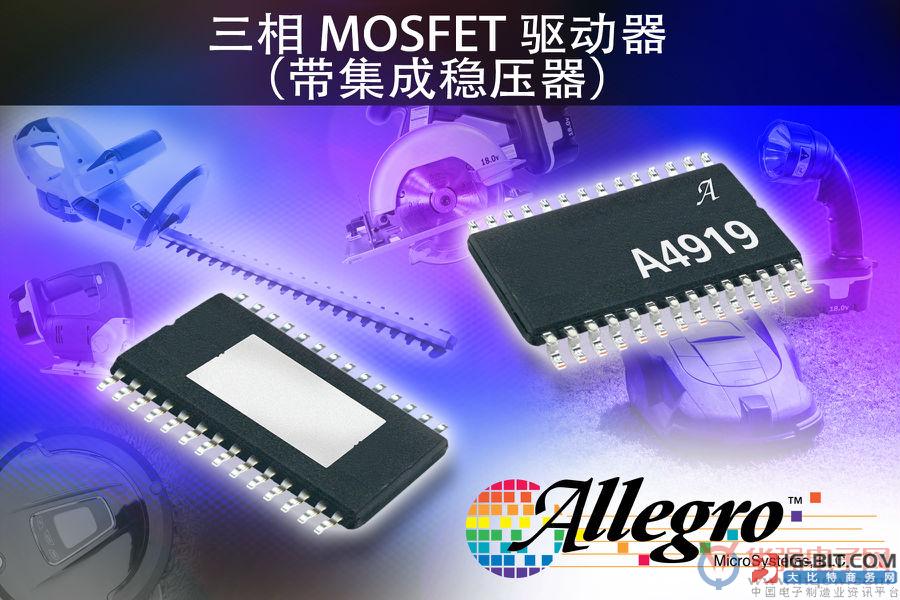 Allegro发布集成有稳压器的全新三相MOSFET驱动器IC