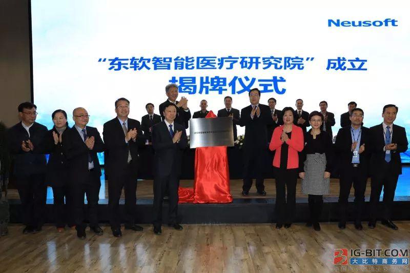 东软成立智能医疗研究院 构建大健康产业技术和科研平台