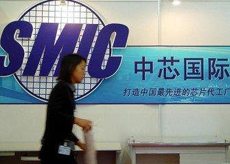 大基金9.5亿美元注资中芯国际旗下中芯南方 占股27.04%