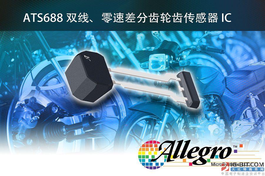 Allegro MicroSystems,LLC为双线、零速差分齿轮速度 传感器推出新封装产品