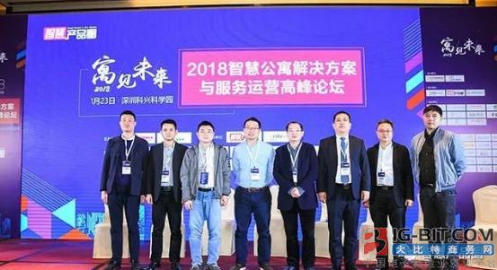 【干货集锦】2018年智慧公寓解决方案与服务运营高峰论坛