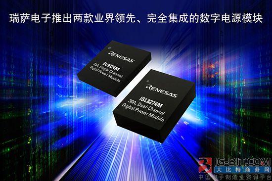 瑞萨推出完全集成双输出30A和单输出33A数字电源模块