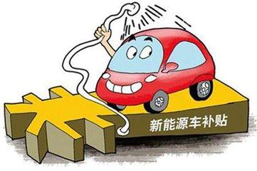 广东发布2017-2020年新能源汽车补贴政策