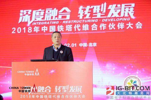 """高步文:中国铁塔要从""""投资驱动""""向""""创新与服务驱动并重""""转变"""