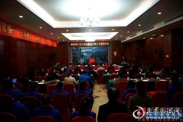 湖南创一电子科技股份有限公司成立
