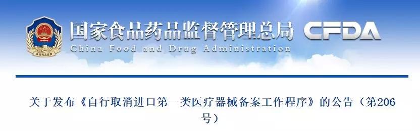 CFDA发布《自行取消进口第一类医疗器械备案工作程序》