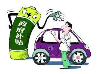 广东省新能源汽车补贴不超国补50% 行程达3万公里方能申请