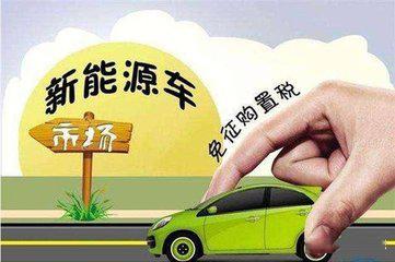 关于加强新能源汽车免征车辆购置税目录管理的公告