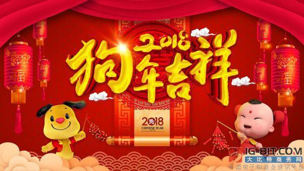 2018年大比特资讯春节放假通知