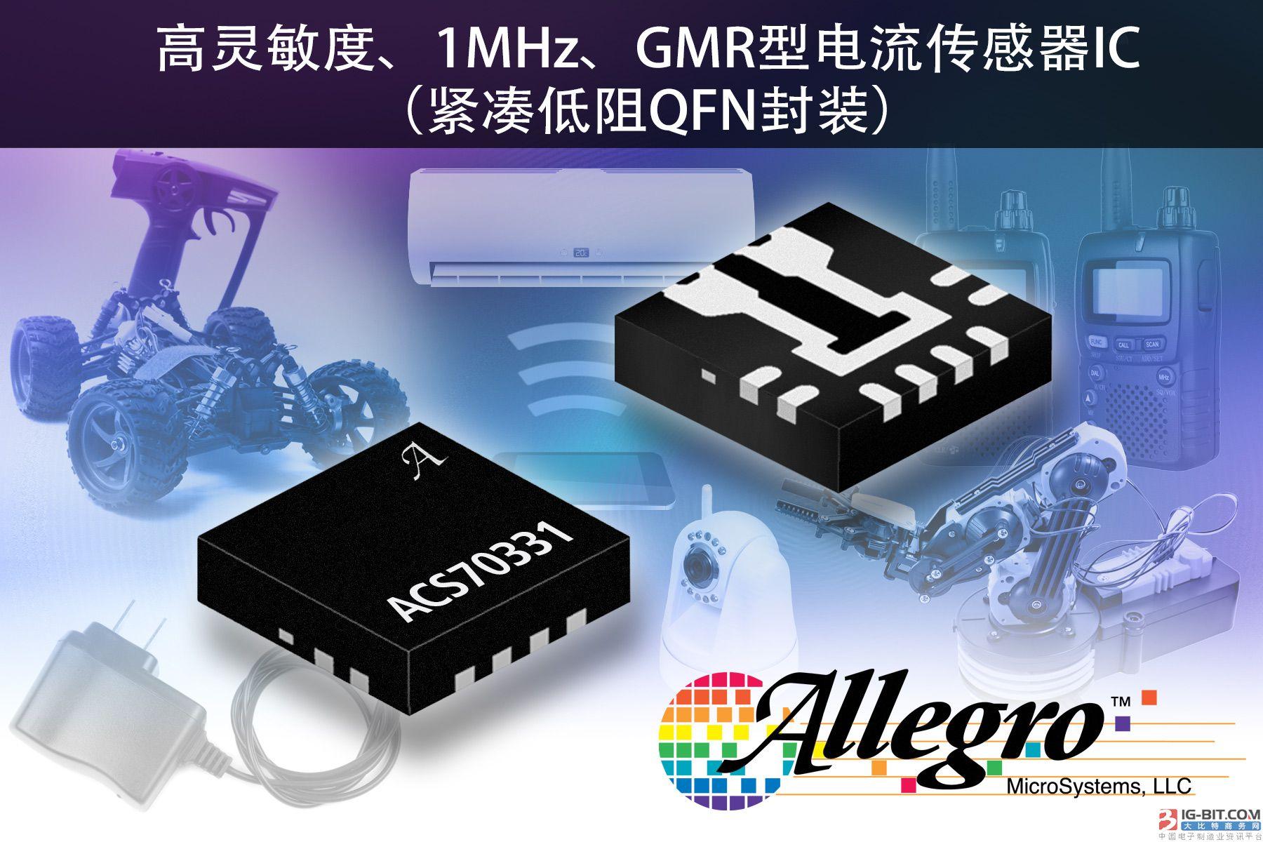 Allegro MicroSystems, LLC针对小于5 A应用推出首款完全集成的高灵敏度电流传感器