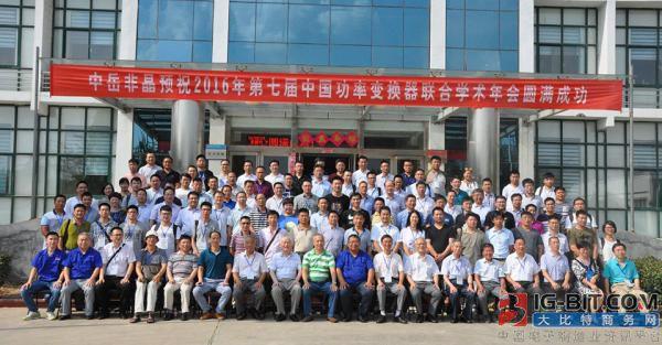 2018年第八届中国功率变换器磁元件联合学术年会 (参会通知)