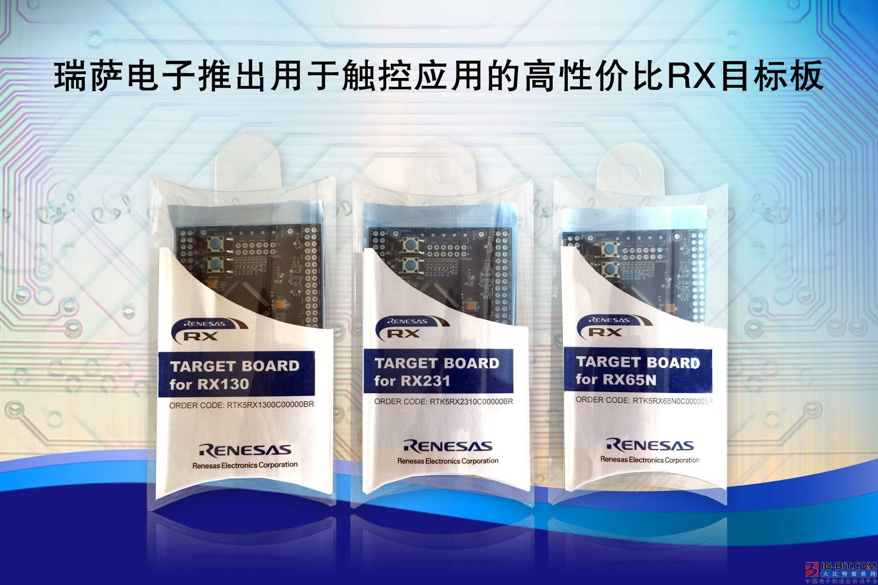 瑞萨推出低成本目标板以支持快速增长的RX系列32位MCU产品线