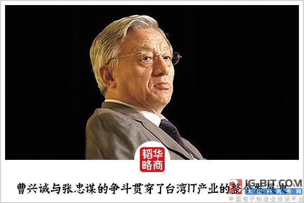 台湾半导体产业双雄,张忠谋成了全球霸主,他却成了局外人