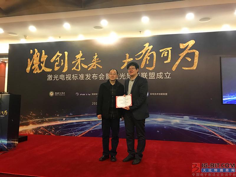 中国彩电行业第一个激光电视产品标准正式发布
