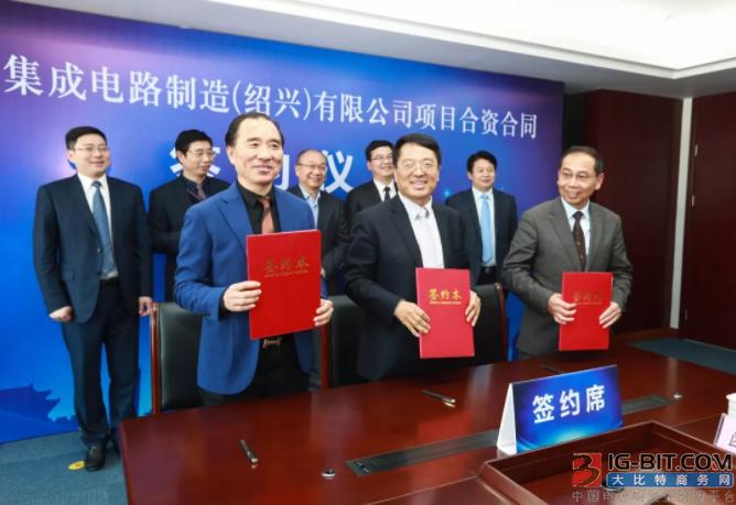 总投资58.8亿 中芯国际集成电路项目签约落户绍兴
