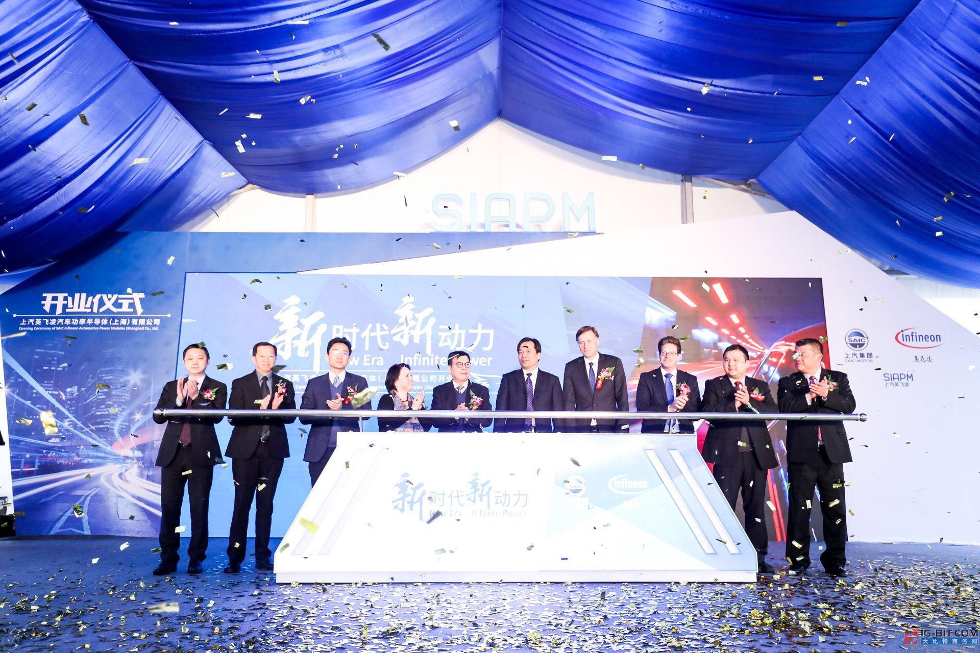 英飞凌科技携手上汽集团在华成立功率半导体合资企业 助力全球最大电动汽车市场发展