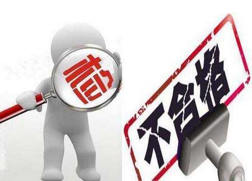 """北京抽检:""""威仕康""""消防应急照明灯具上不合格名单"""
