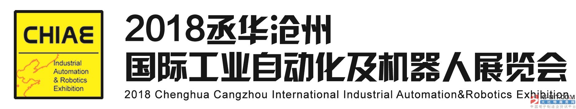 2018丞华沧州国际工业自动化及机器人展览会