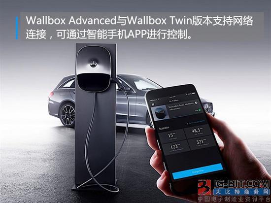 梅赛德斯-奔驰提供3种版本的Wallbox供消费者选择,分别是Wallbox Home、Wallbox Advanced以及Wallbox Twin。其中,Wallbox Advanced与Wallbox Twin版本支持网络连接,可通过智能手机APP进行控制,RFID(Radio Frequency Identification)无线射频辨识技术可管理不同车主的多部车辆,为企业与小区等用户提供了便利;Wallbox Twin版本可同时为两部车充电。此外,梅赛德斯-奔驰Wallbox充电系统将于今年夏季