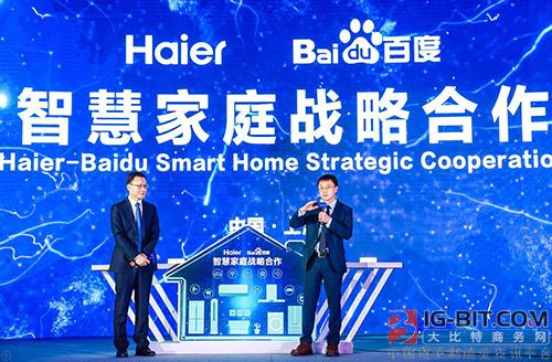 海尔智慧家庭成套方案引领全球物联网产业进入全屋互联新阶段