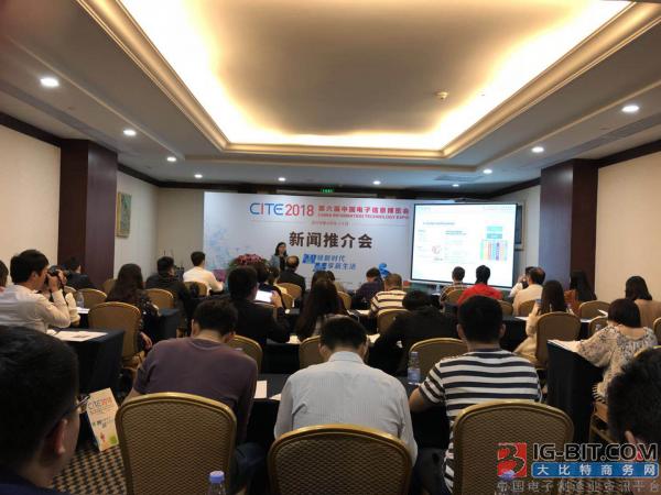 第六届中国电子信息博览会开幕倒计时----CITE2018亮点抢先看!