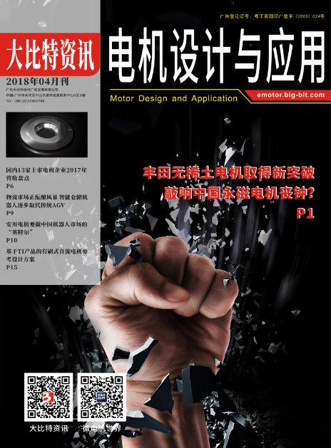 《电机设计与银河国际官网》2018年04月刊