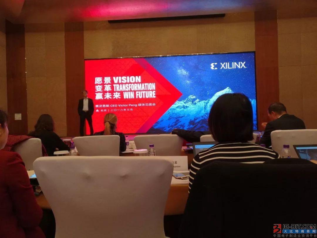 赛灵思新CEO北京首秀:FPGA杀入重围,将与英伟达英特尔展开AI芯片大战