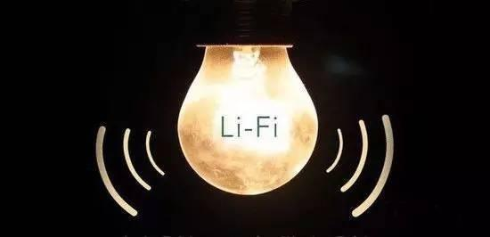 飞利浦照明推出可见光通信技术 数据传输快十倍