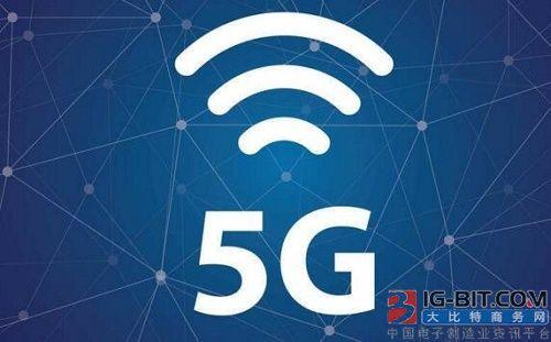 只争朝夕 中国5G从试验田走向实质加速阶段