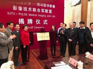 上海交通大学博动医学影像联合实验室揭牌