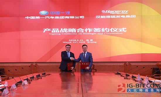 中国一汽携手汉能开发高端电动车 红旗轿车或将开发太阳能车顶