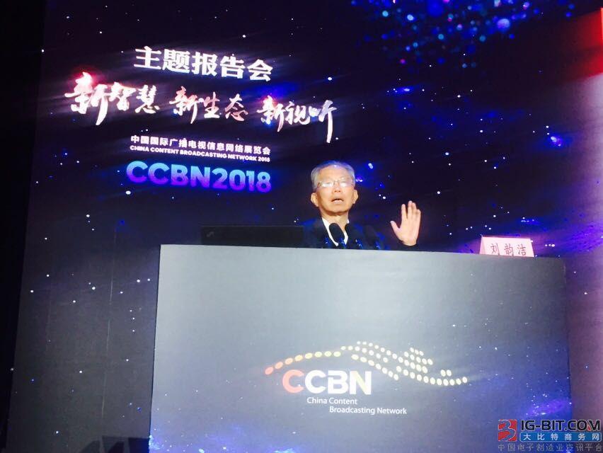 刘韵洁:CENI项目将在40个城市建设133个边缘网络