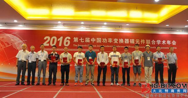 第八届中国功率变换器磁元件联合学术年会优秀论文评选活动即将拉开帷幕