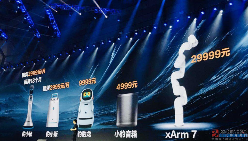 """猎豹发布五款智能家居""""机器人""""产品"""