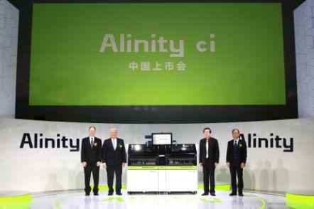 雅培全新一代诊断产品Alinityci在华正式上市